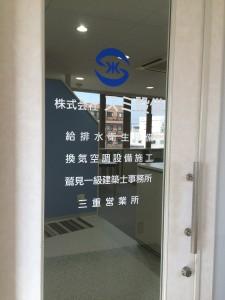 H-三重営業所開設②