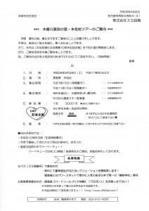 木祖村ツアーのご案内(スミ設備)_ページ_1