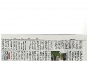 28.5.29中日新聞朝刊(市民版)掲載