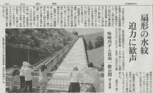2017.5.21中日(ダム放流)